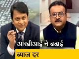 Video : सिंपल समाचार : RBI ने रेपो रेट, रिवर्स रेपो रेट बढ़ाए, जानिये क्या होता है यह