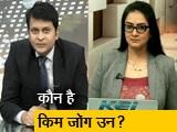 Video : सिंपल समाचार : खुल जा किम किम!