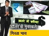 Video : सिंपल समाचार : खतरे में रुपया