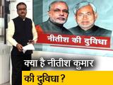 Video : सिम्पल समाचार: क्या 2019 में BJP के साथ लड़ेंगे नीतीश कुमार?