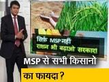 Video : सिंपल समाचार : MSP नहीं, राशन भी बढ़ाओ सरकार!