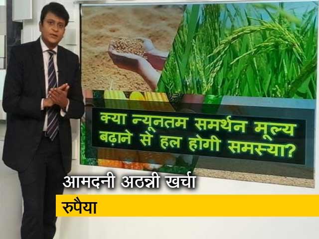 Video : सिम्पल समाचार: देश के किसान, क्यों हैं परेशान?