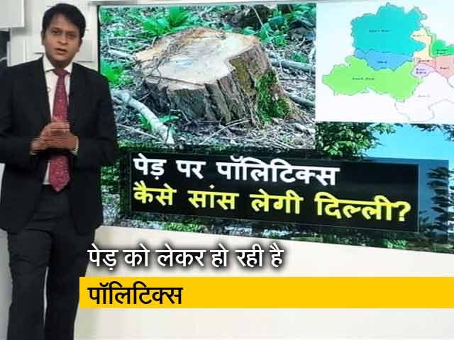 Videos : सिम्पल समाचार: क्या पेड़ों की कटाई झेल पाएगी दिल्ली?