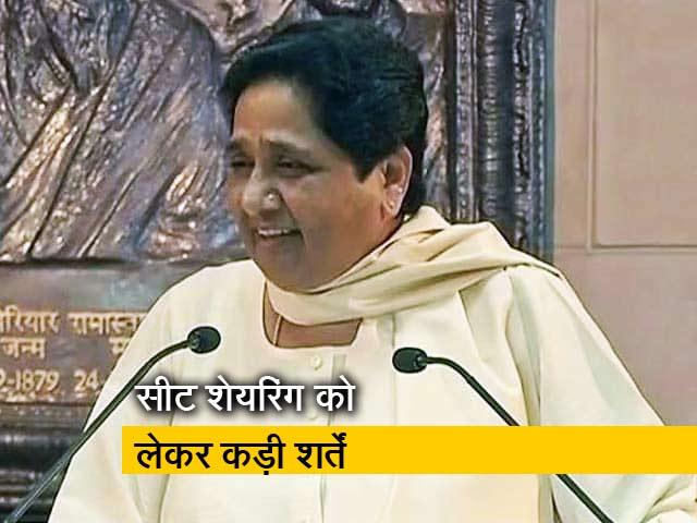 Videos : BSP प्रमुख मायावती की 'गठबंधन नीति'