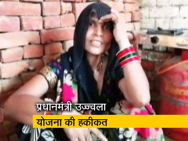 Videos : Ground Report: गरीबों के लिए पौने आठ सौ रुपये का गैस सिलिंडर खरीदना महंगा