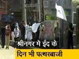 Video: पाकिस्तान सीजफायर में जवान शहीद, श्रीनगर में लहराये पाकिस्तान-आईएस के झंडे