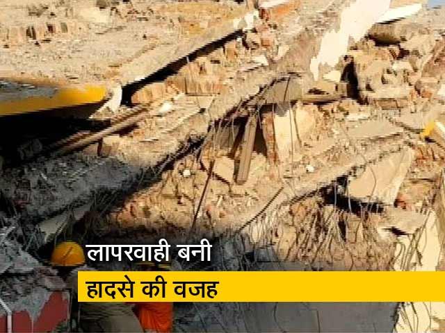 Videos : सिटी सेंटर: ग्रेटर नोएडा में गिरी इमारत और महाराष्ट्र में दूध आंदोलन का तीसरा दिन
