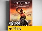 Video : अमीश त्रिपाठी की किताब में सुहेलदेव पर विवाद, लॉन्च रुका