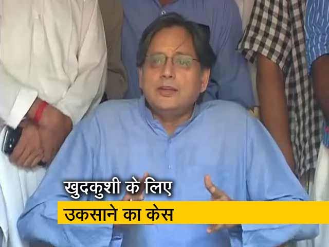 Videos : बड़ी खबर : सुनंदा पुष्कर मामला - शशि थरूर पर बतौर आरोपी चलेगा केस