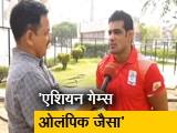 Video : एशियाई खेलों के लिए तैयारी पूरी है : NDTV से सुशील कुमार