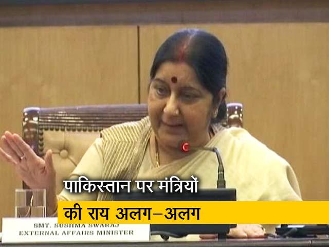 Videos : पाकिस्तान और कश्मीर को लेकर भारत सरकार के मंत्रालयों की अलग-अलग राय