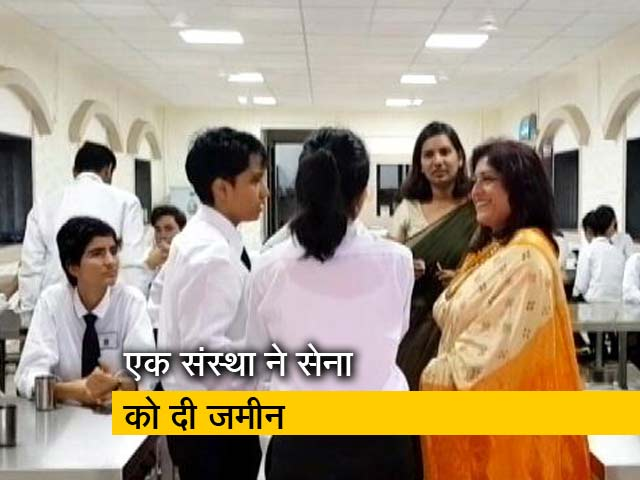 Video : महाराष्ट्र : पुणे में शुरू हुआ आर्मी लॉ कॉलेज