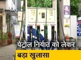 Video : दूसरे देशों को भारत सस्ते में बेचता रहा है पेट्रोल- आरटीआई