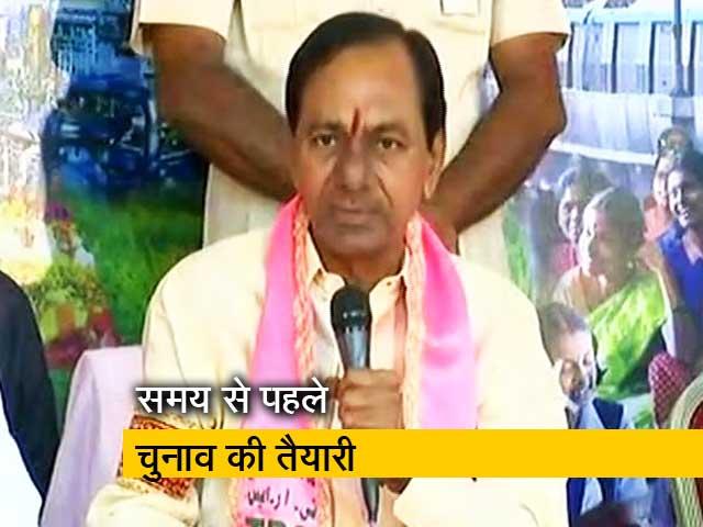 Video : तेलंगाना विधानसभा भंग, CM  केसीआर की सिफारिश को राज्यपाल ने माना