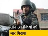 Video : जम्मू-कश्मीर : पुलिसकर्मी की मौत का सुरक्षाबलों ने लिया बदला, तीन आतंकियों को मार गिराया