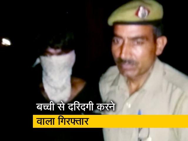 Videos : दिल्ली: 6 साल की बच्ची से दरिंदगी करने वाला गिरफ्तार