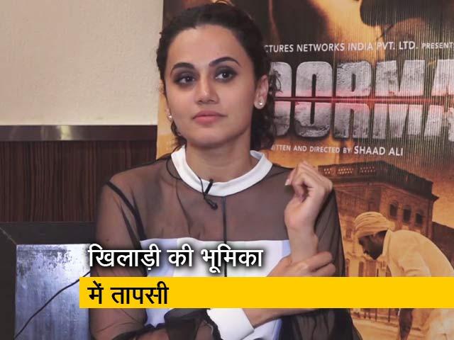 Videos : फिल्म 'सूरमा' में  हॉकी प्लेयर की भूमिका में नजर आएंगी अभिनेत्री तापसी पन्नू