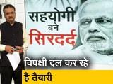 Video : सिंपल समाचार: सरकार के खिलाफ अविश्वास प्रस्ताव?