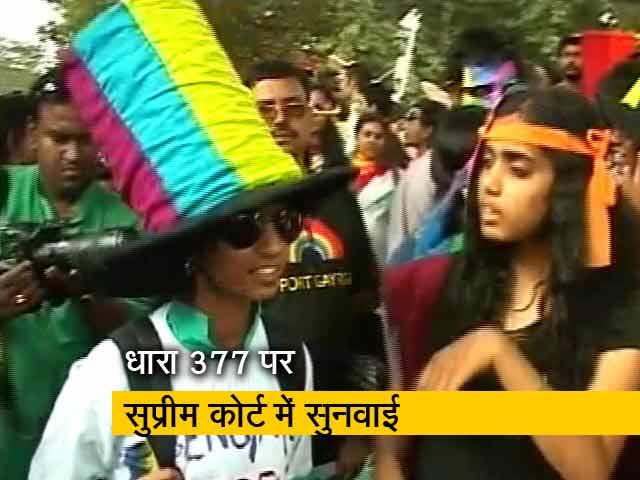 Videos : गे सेक्स अपराध या नहीं, सुप्रीम कोर्ट में सुनवाई