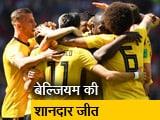 Video : फीफा वर्ल्ड कप 2018 : बेल्जियम ने ट्यूनीशिया को हराया, जर्मनी की उम्मीद बरकरार