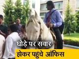 Video : नौकरी के आखिरी दिन घोड़े से दफ्तर पहुंचे अफसर