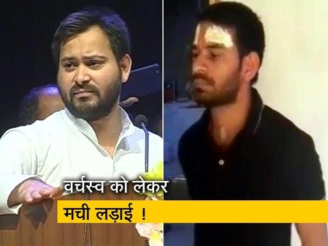 Videos : RJD में तेजस्वी Vs तेज प्रताप? : वर्चस्व को लेकर मची लड़ाई