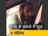 Video: इंडिया 7 बजे:  शुजात बुखारी हत्या मामले में एक संदिग्ध हिरासत में