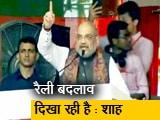 Video : कोलकाता : अमित शाह ने साधा ममता बनर्जी पर निशाना