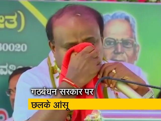 Videos : गठबंधन सरकार पर छलके CM कुमारस्वामी के आंसू, कहा- विषकंठ बनकर पी रहा हूं जहर