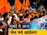 Video : मराठा आरक्षण आंदोलन की आग हुई और भी तेज, मुंबई में आज 'जेल भरो आंदोलन'