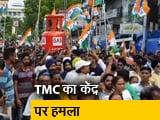 Video : कोलकाता की सड़कों पर TMC का प्रदर्शन