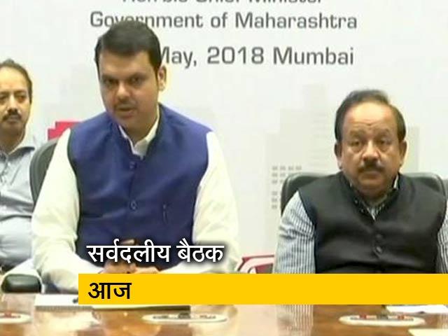 Videos : मुंबई :  मराठा आरक्षण के मुद्दे पर सर्वदलीय बैठक आज
