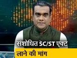 Video : मिशन 2019 इंट्रो: दलित मुद्दे पर घिर गई है BJP?