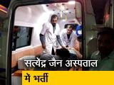 Video : Top News @8AM: भूख हड़ताल के चलते बिगड़ी सत्येंद्र जैन की सेहत, अस्पताल में भर्ती कराए गए