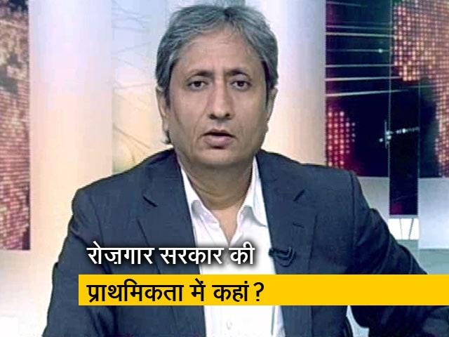 Videos : प्राइम टाइम : रोज़गार पर केंद्र सरकार के दावों पर सवाल