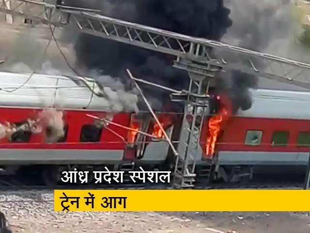 Videos : ग्वालियर के पास आंध्र प्रदेश स्पेशल ट्रेन के 4 डिब्बों में आग