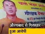 Video : नरेंद्र दाभोलकर हत्याकांड का मुख्य आरोपी गिरफ्तार