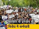 Video : IDBI के कर्मचारी और अफसरों का विरोध प्रदर्शन