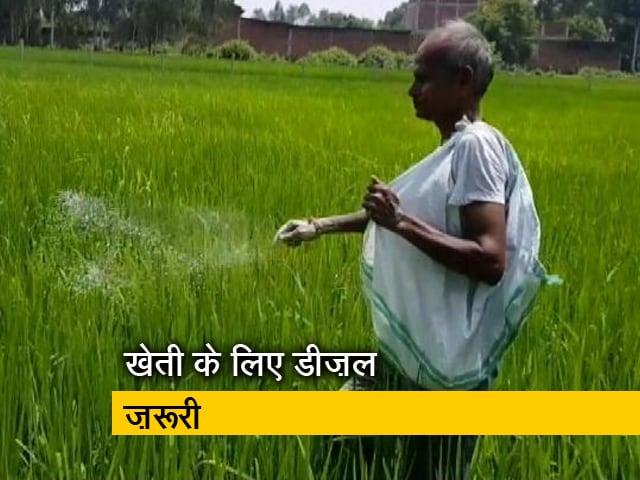 Videos : डीजल के बढ़ते दाम से टेंशन में किसान