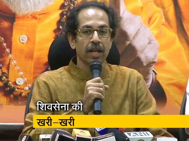 Videos : बड़ी खबर : शिवसेना का हमला, हार के बाद BJP को सहयोगियों की याद आई