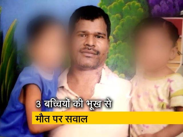 Videos : दिल्ली : भूख से मौत मामले पर SDM की रिपोर्ट से सवाल खड़े हुए