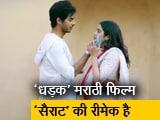 Video : Dhadak Movie Review : जाह्नवी कपूर और ईशान खट्टर ने जीता दिल