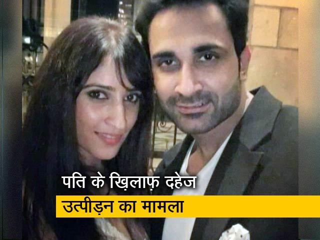 Videos : दिल्ली में संदिग्ध हालत में एयरहोस्टेस की मौत, पति के ख़िलाफ़ दहेज उत्पीड़न का मामला दर्ज