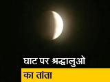 Videos : चंद्र ग्रहण के समय बनारस के गंगा घाट पर श्रद्धालुओं का तांता