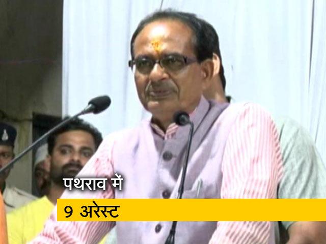 Videos : CM शिवराज के काफिले पर पथराव करने में नौ लोग गिरफ्तार