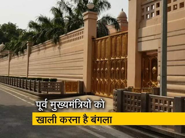 Videos : मायावती ने बंगले को स्मारक घोषित किया