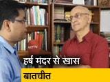 Video : UPSC के नए नियम पर क्या कहना है हर्ष मंदर का