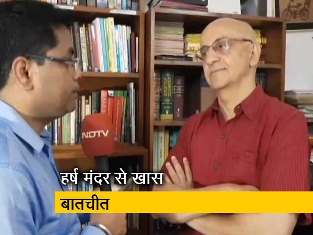 Videos : UPSC के नए नियम पर क्या कहना है हर्ष मंदर का