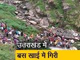 Video : उत्तराखंड में बस खाई में गिरी,  48 लोगों की मौत