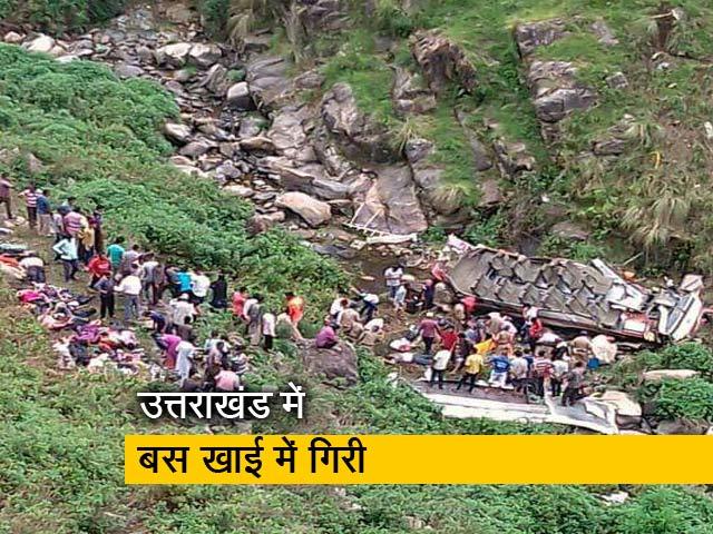 Videos : उत्तराखंड में बस खाई में गिरी,  48 लोगों की मौत